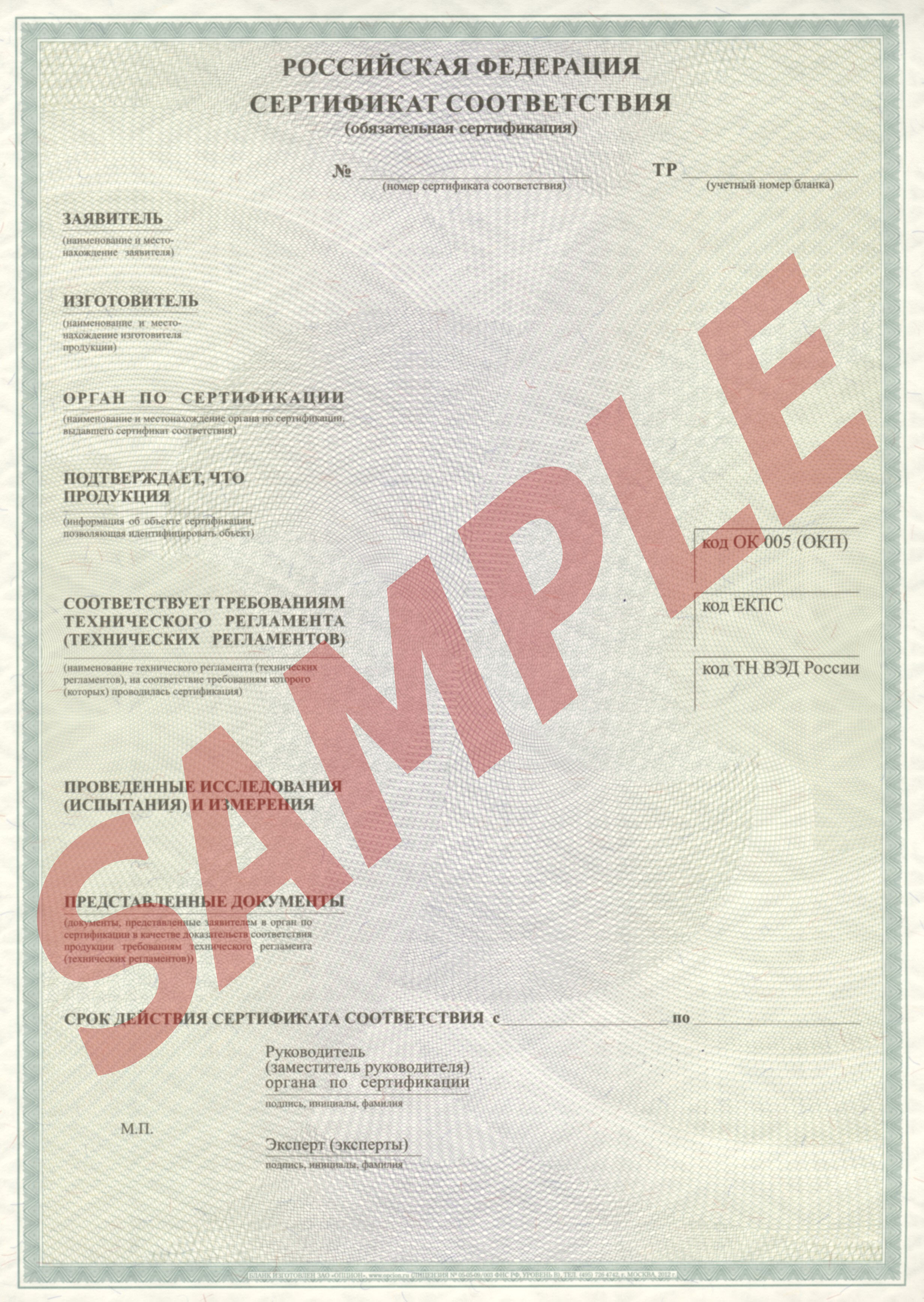 Icc in prague certificates of conformity of the products with the voluntary requirements of gost r certification system xflitez Choice Image