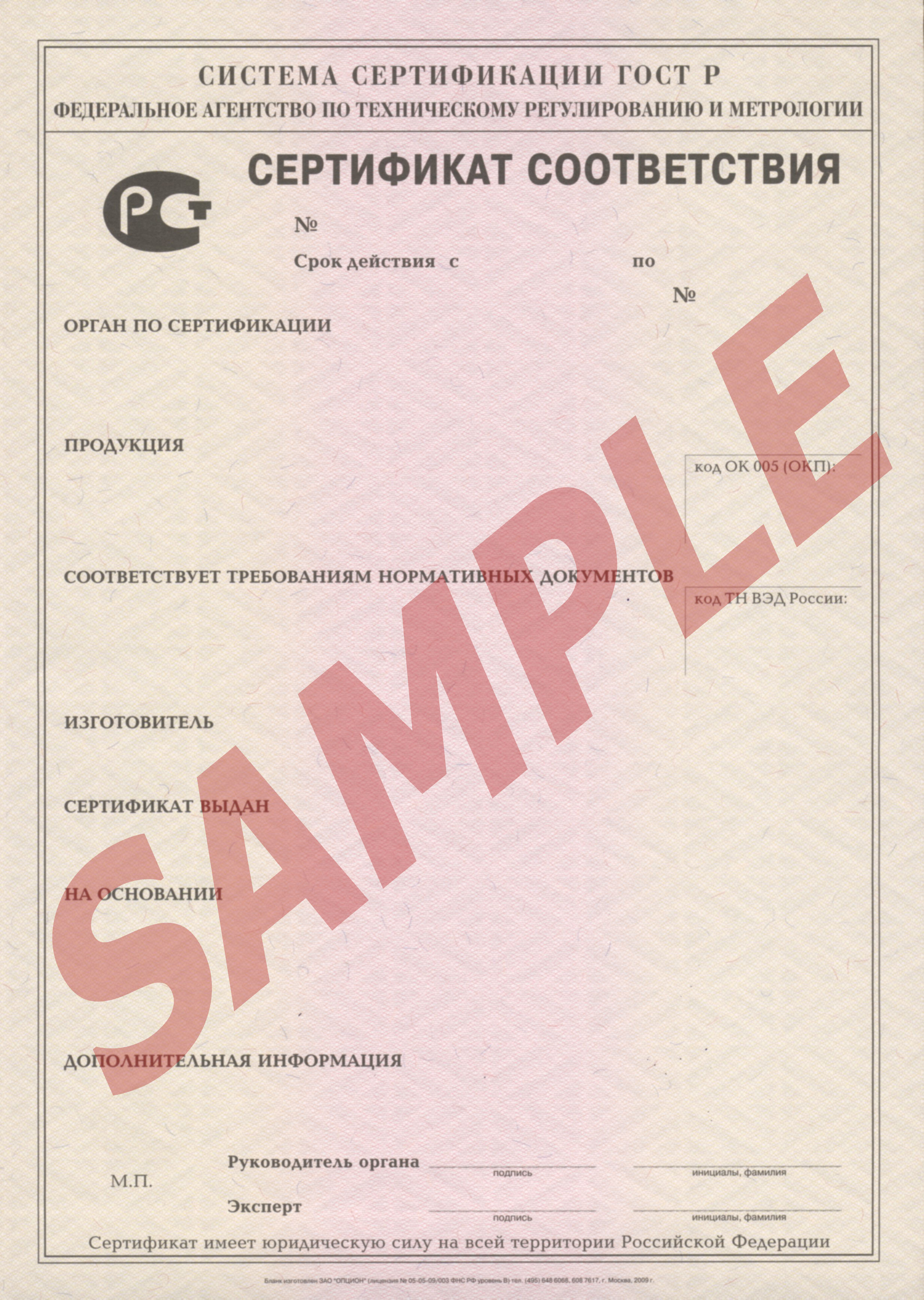 Icc in prague certificates of conformity of the products with the voluntary requirements of gost r certification system conclusions about belonging of products to the xflitez Choice Image
